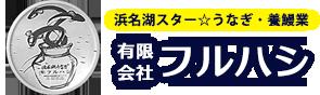 浜名湖スター(鰻)うなぎならフルハシ